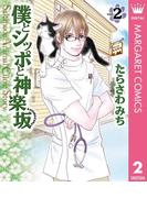 僕とシッポと神楽坂(かぐらざか) 2(マーガレットコミックスDIGITAL)