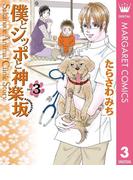 僕とシッポと神楽坂(かぐらざか) 3(マーガレットコミックスDIGITAL)