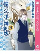 僕とシッポと神楽坂(かぐらざか) 4(マーガレットコミックスDIGITAL)