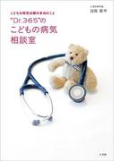 """""""Dr.365""""のこどもの病気相談室 こどもの病気治療の本当のこと"""