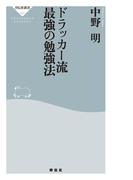 ドラッカー流 最強の勉強法(祥伝社新書)