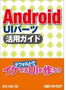 Android UIパーツ 活用ガイド(日経BP Next ICT選書)(日経BP Next ICT選書)