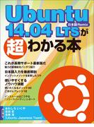 Ubuntu 14.04 LTSが超わかる本(日経BP Next ICT選書)(日経BP Next ICT選書)