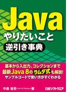 【期間限定価格】Java やりたいこと逆引き事典(日経BP Next ICT選書)