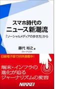 スマホ時代のニュース新潮流 「ソーシャルメディアの歩き方」から(日経e新書)