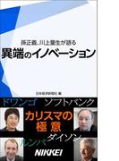 孫正義、川上量生が語る 異端のイノベーション(日経e新書)