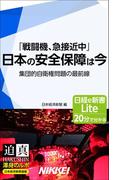 日本の安全保障は今 「戦闘機、急接近中」 集団的自衛権問題の最前線(日経e新書)