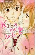 kiss me darling(フラワーコミックス)
