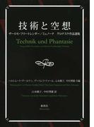 技術と空想 ザーロモ・フリートレンダー/ミュノーナグロテスケ作品選集