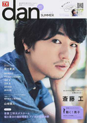 TVガイドdan Vol.2 夏男子2014 (TOKYO NEWS MOOK)
