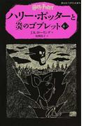 ハリー・ポッターと炎のゴブレット 4−1 (静山社ペガサス文庫 ハリー・ポッター)