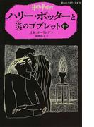 ハリー・ポッターと炎のゴブレット 4−3 (静山社ペガサス文庫 ハリー・ポッター)