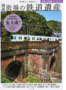 図説街場の鉄道遺産 京都・大阪編 京都・滋賀・大阪