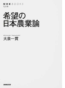 希望の日本農業論 (NHKブックス)(NHKブックス)