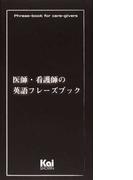 医師・看護師の英語フレーズブック