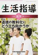 生活指導 No.715(2014−8/9月号) 特集:道徳の教科化にどう立ち向かうか