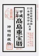 高島重宝暦 神明館蔵版 平成27年