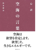 心訳 空海の言葉(角川マガジンズ)