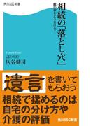 【期間限定価格】相続の「落とし穴」 親の家をどう分ける?(角川SSC新書)