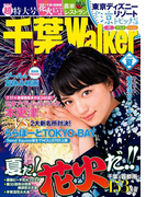千葉ウォーカー2014夏(Walker)