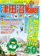 津田沼Walker(Walker)