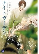 【期間限定30%OFF】ナイトガーデン(フルール文庫ブルーライン)