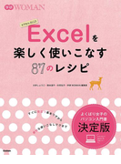 Excelを楽しく使いこなす87のレシピ(学研WOMAN)