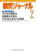 教育ジャーナル2014年7月号Lite版(第1特集)