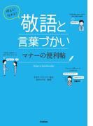 使える!伝わる!敬語と言葉づかい マナーの便利帖(日本サービスマナー協会)