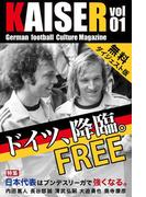 ドイツサッカーマガジンKAISER(カイザー)vol.1無料ダイジェスト版(ビヨンドブックス)