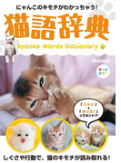 【期間限定価格】猫語辞典