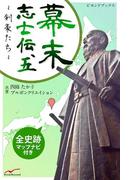 幕末志士伝5剣豪たち(ビヨンドブックス)