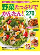 野菜たっぷりでかんたん!270品(ヒットムック料理シリーズ)