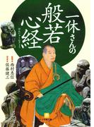 一休さんの般若心経(小学館文庫)(小学館文庫)