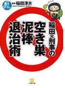 稲田元刑事の空き巣泥棒退治術(小学館文庫)(小学館文庫)