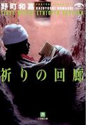 祈りの回廊(小学館文庫)(小学館文庫)