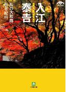 入江泰吉 私の大和路秋冬紀行(小学館文庫)(小学館文庫)