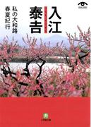 入江泰吉 私の大和路春夏紀行(小学館文庫)(小学館文庫)