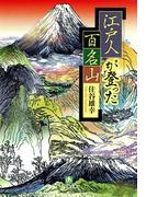 江戸人が登った百名山(小学館文庫)(小学館文庫)