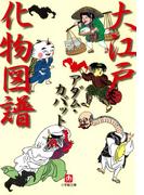 大江戸化物図譜(小学館文庫)(小学館文庫)