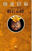 開運招福般若心経(小学館文庫)(小学館文庫)