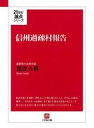 信州過疎村報告(小学館文庫)(小学館文庫)