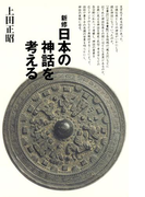 新修 日本の神話を考える