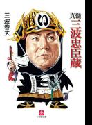 真髄三波忠臣蔵 (小学館文庫)(小学館文庫)