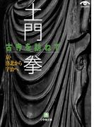 土門拳 古寺を訪ねて 京・洛北から宇治へ(小学館文庫)(小学館文庫)