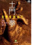 土門拳 古寺を訪ねて 奈良西ノ京から室生へ(小学館文庫)(小学館文庫)