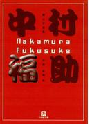 中村福助(小学館文庫)(小学館文庫)
