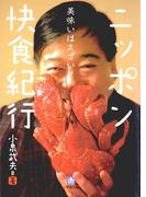 ニッポン快食紀行(小学館文庫)(小学館文庫)