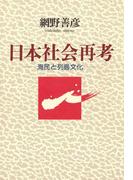 日本社会再考 海民と列島文化