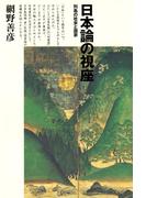 日本論の視座 列島の社会と国家